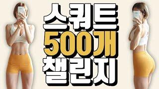 ENG)스쿼트 500개 챌린지 함께 해요!