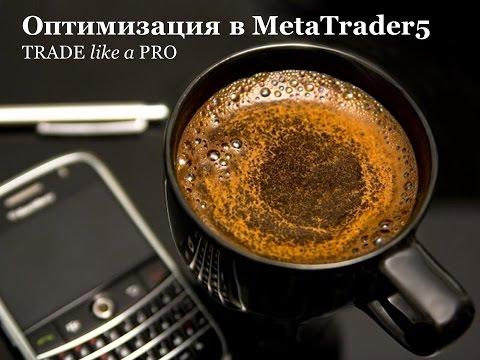 Как оптимизировать советник в Metatrader 5