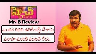 SKETCH Telugu Movie Review | Chiyan Vikram | Tamannah | S S Thaman | Mr. B