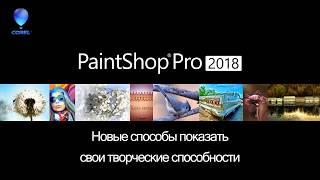 PaintShop Pro 2018: новые способы показать свои творческие способности