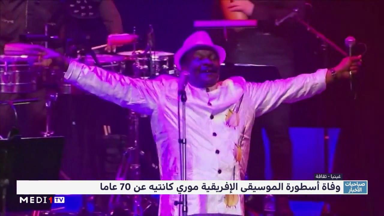 وفاة المغني والمؤلف الموسيقي الغيني موري كانتيه - YouTube