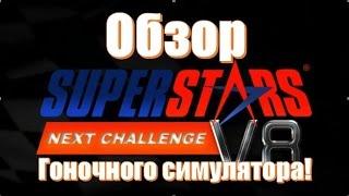 Superstars V8 Next Challenge (2010) обзор и оценка автосимулятора