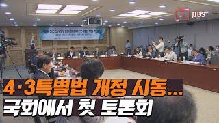 4·3특별법 개정 시동..국회에서 첫 토론회