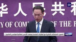 الصين: المحادثات التجارية مع الولايات المتحدة وضعت الأسس لمعالجة هواجس الجانبين - (10-1-2019)