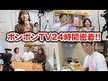 スケジュール大公開!!ボンボンTVの24時間に完全密着!!