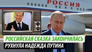Российская сказка закончилась. Рухнула надежда Путина