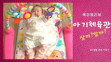 [육아템 리뷰] 피셔프라이스 아기체육관 디럭스. 3개월 아기가 직접 써봤습니다!