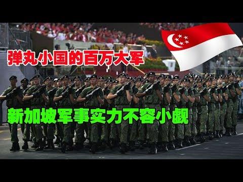 弹丸小国的百万大军,新加坡军事实力不容小觑