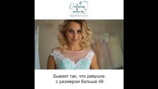 Страна Невест - свадебное платье в Челябинске - Каталог 2018 - цены