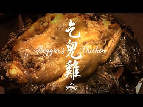 乞兒雞 Beggar&39;s Chicken  The Story Of