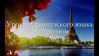 Уроки французского, практика определения рода