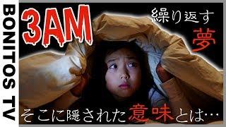 【怖い話#13】「繰り返す夢」3AM!!なりきりホラー 心霊 怪談 ミステリーかのん&りんたん ♥ -Bonitos TV- ♥ thumbnail