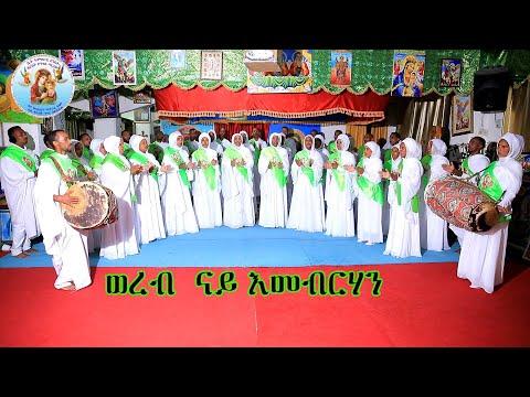 """""""ወረብ"""" Eritrean Orthodox Tewahdo ናይ መድረኽ ወርብ 2021"""