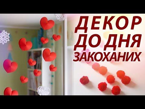 DIY: ДЕКОР КОМНАТЫ КО ДНЮ СВ ВАЛЕНТИНА (ВЛЮБЛЕННЫХ,14 февраля)своими руками |Декор до ДНЯ ЗАКОХАНИХ