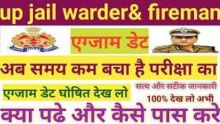 Up jail warder exam date 2020,up police result 2019,upp letest news,jail warder&fireman exam date 20
