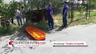 Արտակարգ դեպք Երևանում  ջրատարում հայտնաբերվել է երիտասարդ աղջկա դի