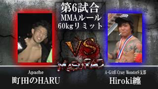 第6試合 Apache 町田のHARU VS A-GAtE Crazy MonsterS支部 Hiroki纏.
