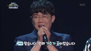 불후의명곡 Immortal Songs 2 - 안세하&산들 무대에 전부 감동 폭발.20170722