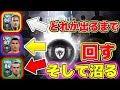 #519【ウイイレアプリ2018】ICCガチャ雷黒玉選手、何連回せば出るのか?そして沼る!