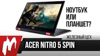 Два в одном Acer Nitro 5 Spin Игровой ноутбуко-планшет на новом Core i5 ЖЦ Игромания