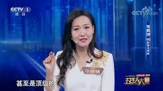 [2019主持人大赛]董卿:眼泪为什么是热的,因为我们的心是滚烫的| CCTV