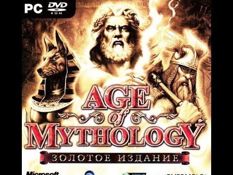 Где скачать и как установить Age of Mythology Золотое издание