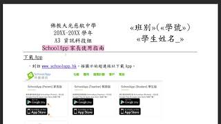 Publication Date: 2021-08-29 | Video Title: 佛教大光慈航中學 School App 教學影片