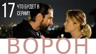 ВОРОН 17 СЕРИЯ (Турецкий сериал на русском)  АНОНС, ОЗЕТ