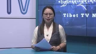 བོད་ཀྱི་བརྙན་འཕྲིན་གྱི་ཉིན་རེའི་གསར་འགྱུར། ༢༠༡༩།༠༤།༡༦ Tibet TV Daily News- Apr 16, 2019