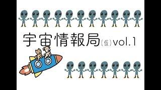 宇宙情報局(仮) vol.1