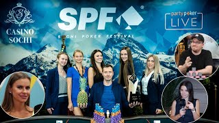SPF Summer: Гарик Харламов и три лучших покериста мира