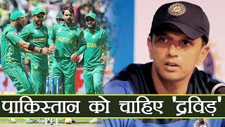 Rahul Dravid जैसे Coach Pakistan में भी होने चाहिए - Rameez Raja | वनइंडिया हिंदी