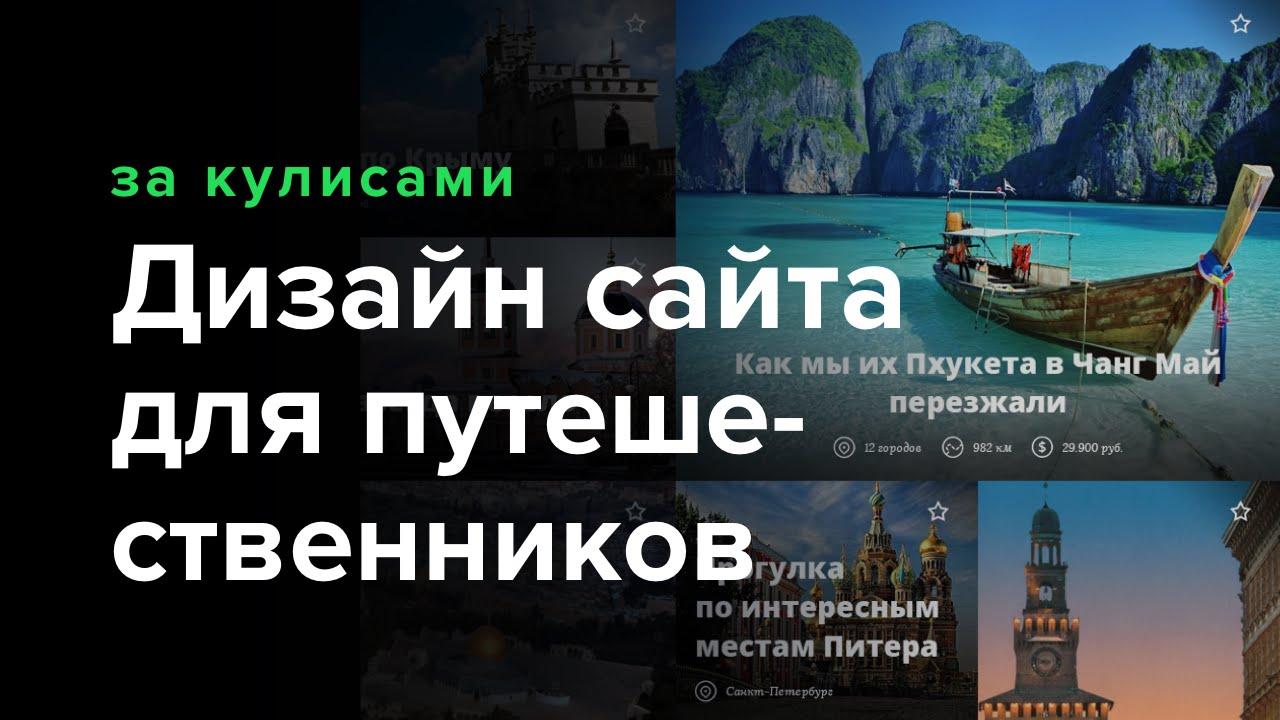 сайт для самостоятельных путешественников