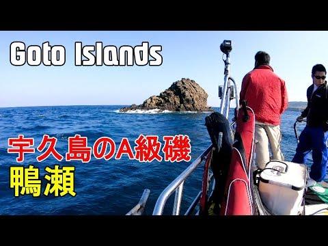 【長崎の磯釣り】五島列島 宇久島 鴨瀬 グレ釣り 2018年11月 Iso Fishing Goto Islands
