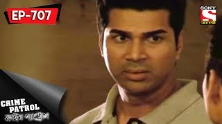 Download Video Crime Patrol - ক্রাইম প্যাট্রোল (Bengali) - Ep 707 - Irregular - 2nd July, 2017 MP3 3GP MP4