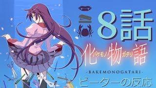 【海外の反応 アニメ】 化物語 8話 Bakemonogatari 8 アニメリアクション 化物語 検索動画 50