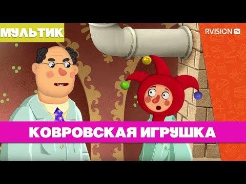 Приключения Петрушки / Ковровская игрушка (2015) мультфильм