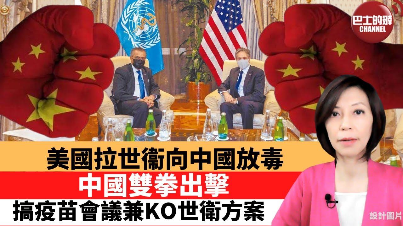 李彤「外交短評」美國拉世衞向中國放毒。中國雙拳出擊,搞疫苗會議兼KO世衛方案。 21年7月31日
