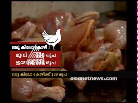 Record Hike In Chicken Price | ചിക്കന് പൊള്ളുന്ന വില