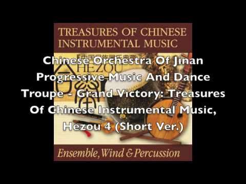 Chinese Orchestra Of Jinan Progressive Music And Dance Troupe - Grand Victory: Hezou 4 (Short Ver.)
