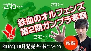 【ガンプラ】機動戦士ガンダム鉄血のオルフェンズ第2期ガンプラ考察(後編)【鉄血2】