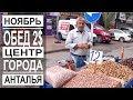 Турция: Нетуристическая Анталья. Обед за 2$. Древний хамам. Погода в ноябре