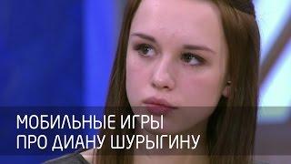 Мобильные игры про Диану Шурыгину
