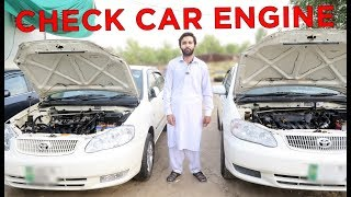 HOW TO CHECK CAR ENGINE OF USED CARS | PART 2 | PAKISTAN