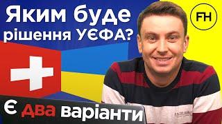 Швейцарія Україна Якого рішення чекати від УЄФА Динамо і Шахтар в Лізі Чемпіонів Циганик LIVE