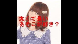内田彩のあそこの好みを大胆にも告白してる音声.