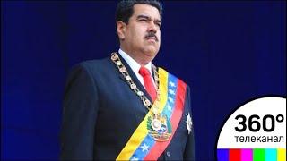 В столице Венесуэлы совершено покушение на Мадуро
