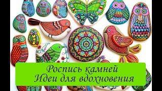 роспись камней - Идеи для вдохновения/ Идеи для дачи своими руками/Painted stones ideas/ Сама Я mk