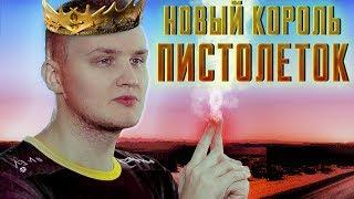 ФЛЕЙМИ - НОВЫЙ ПИСТОЛ КИНГ
