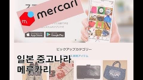 일본 구매대행 헤이프라이스, 이용 가이드 #4 [ 메루카리 편 ]